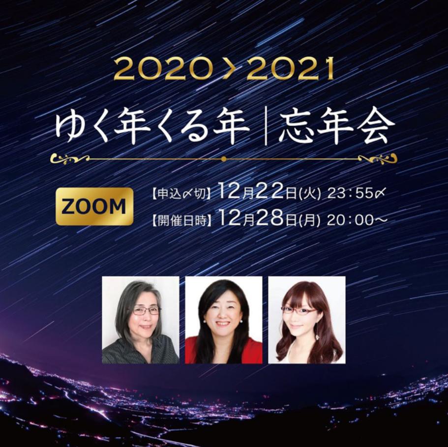 2020yukutoshi.png