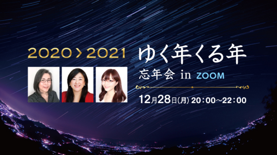 2020yukutoshi_1.png