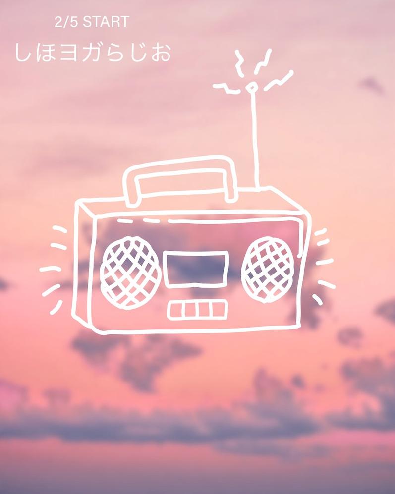 shihoyoga_radio.png