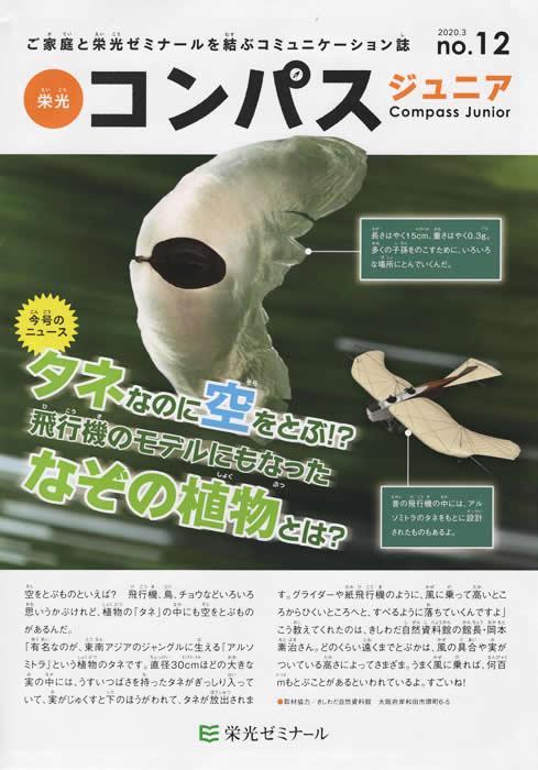コンパス_表紙_1