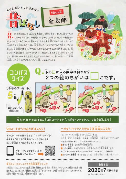 kinntarou_1.jpg