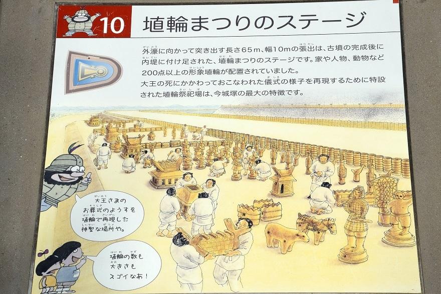 今城塚古墳 (27)
