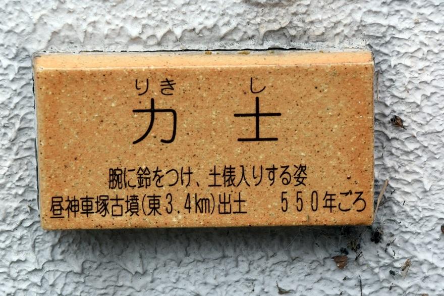 ハニワ工場公園 (16)