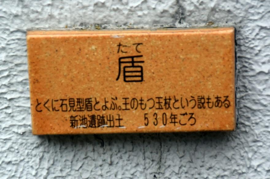 ハニワ工場公園 (20)