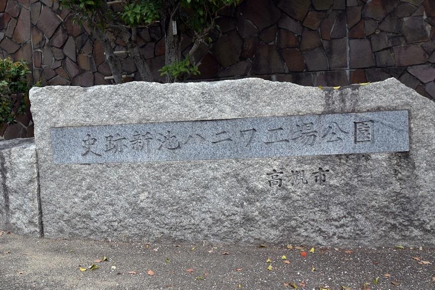 ハニワ工場公園 (45)