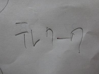 カタカナの字