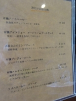 Tea room 風雅