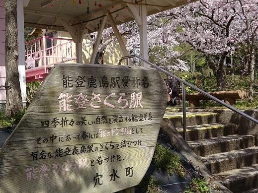 能登かしま駅