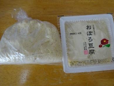 狼煙の豆腐