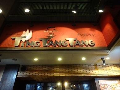 チャイナ厨房 チンタンタン 新浦安店