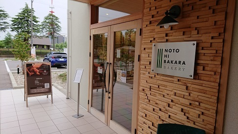 NOTOHIBAKARA BAKERY(ノトヒバカラベーカリー)