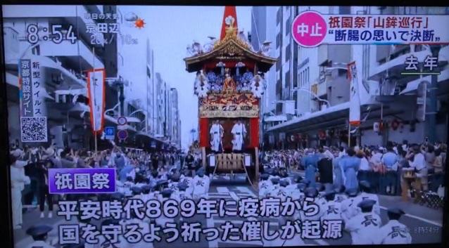 成田 祇園祭 2020 中止