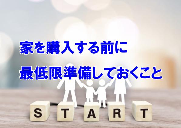 戸建て-中田さん_14