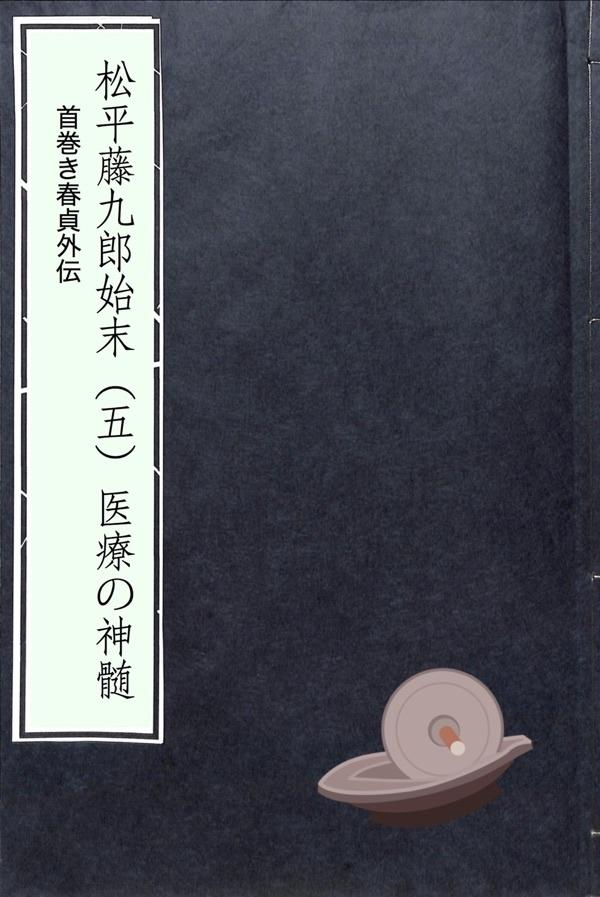 藤九郎始末5_600P
