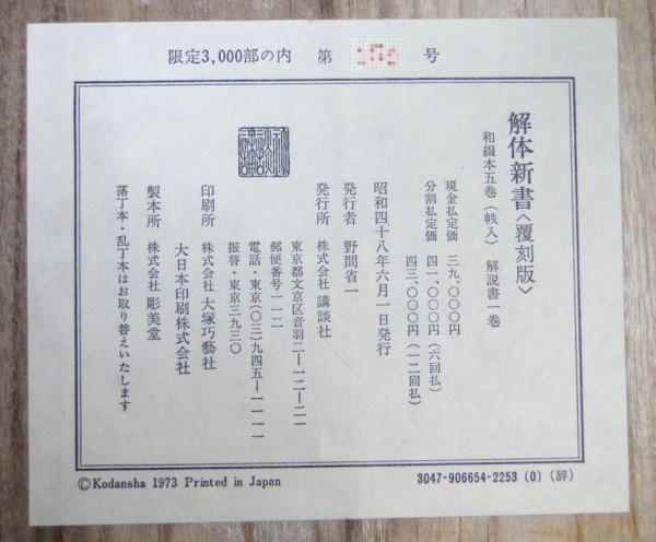 kaitaishinshotobira_kodansha_04.jpg