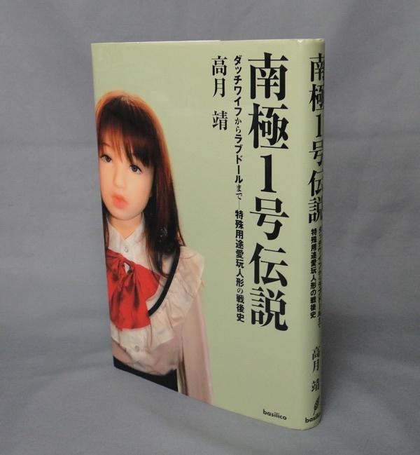 nankyoku1book.jpg
