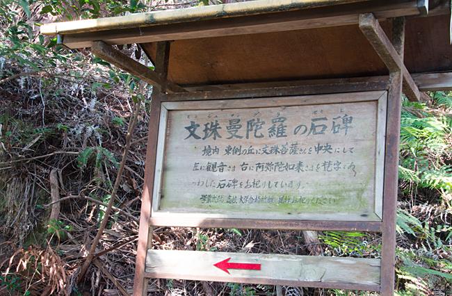 大宮神社 文殊曼荼羅の石碑