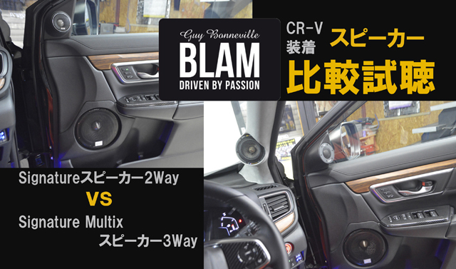 blam 2or3 比較 動画サムネ640