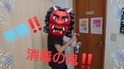消毒の鬼1(2)