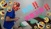 消毒の鬼2(2)
