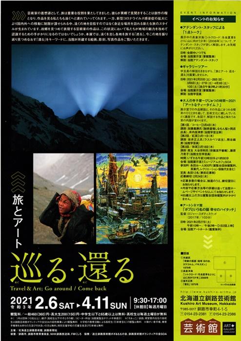 釧路芸術館展示2021年4月1