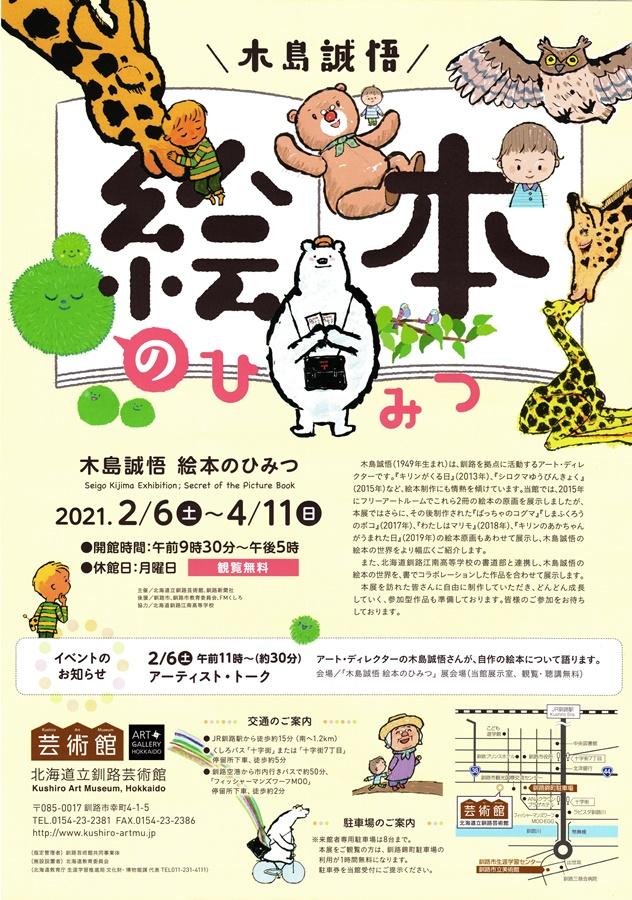 釧路芸術館展示2021年4月2