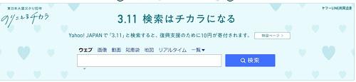 3.11 東日本大震災