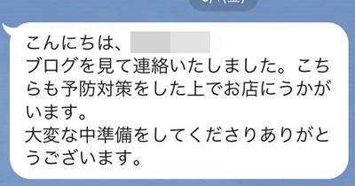優しい言葉 ありがとうございます
