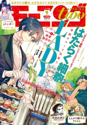 two_2020-09_cover