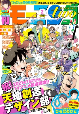two_2021-02_cover