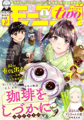 two_2021-05_cover