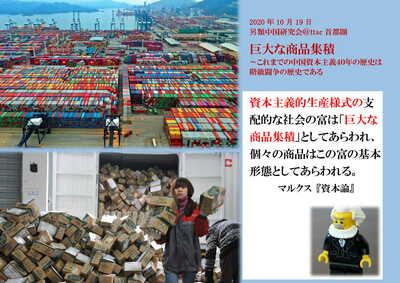 20201019_attac_china01.jpg