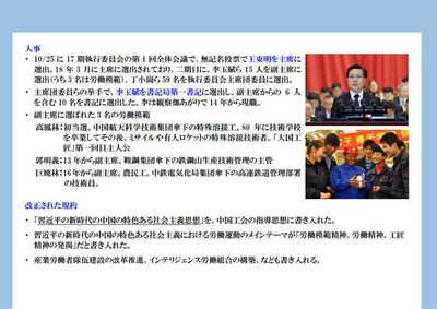 20201019_attac_china12.jpg