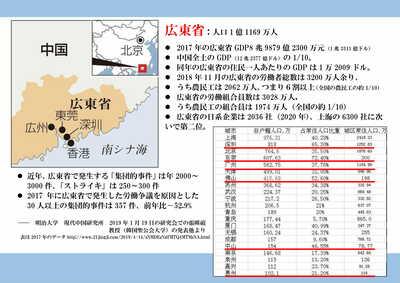 20201019_attac_china19.jpg