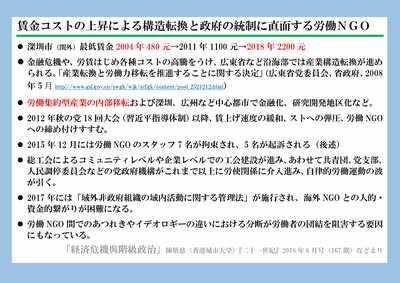 20201019_attac_china22.jpg