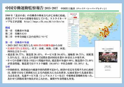 20201019_attac_china23.jpg