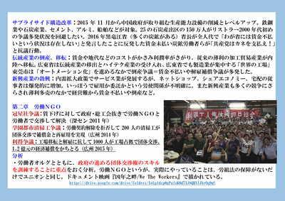 20201019_attac_china24.jpg