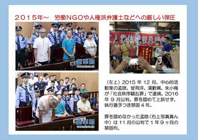 20201019_attac_china29.jpg