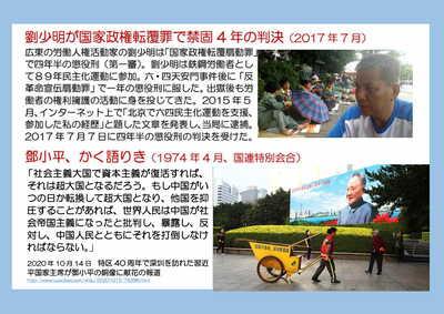 20201019_attac_china30.jpg