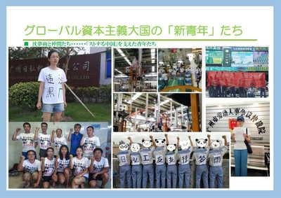 20201019_attac_china31.jpg