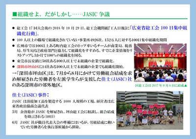 20201019_attac_china33.jpg