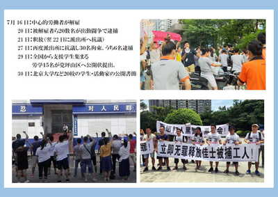 20201019_attac_china34.jpg