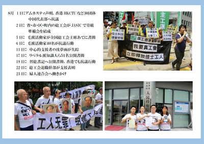 20201019_attac_china35.jpg