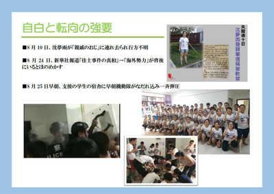 20201019_attac_china36.jpg