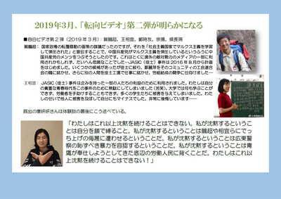 20201019_attac_china41.jpg