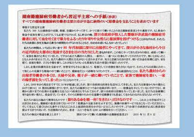 20201019_attac_china46.jpg