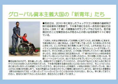 20201019_attac_china47.jpg
