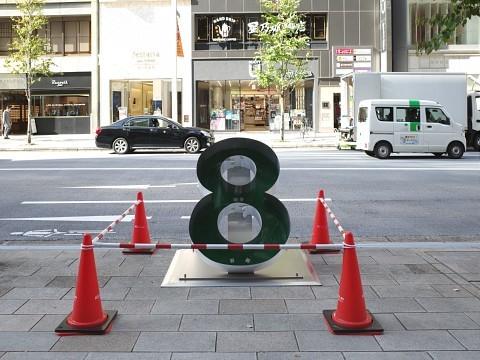 aokiginzakakiro12.jpg