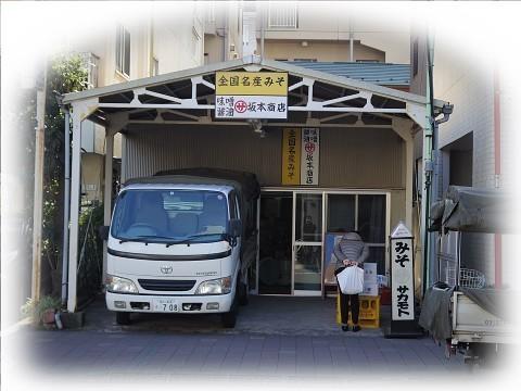 aomugimiso11.jpg