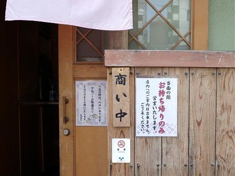 bentotenfuku02.jpg